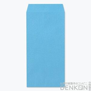 封筒 長3 Kカラー ブルー ( 紙厚 : 85 )( 郵便番号の枠:【なし】)【スミ貼】 1000枚 クラフトカラー ビビットカラー 長形3号 定形封筒 定形 ノート・紙製品 長3 ナガ3 なが3 長タイプ封筒 長3(A4