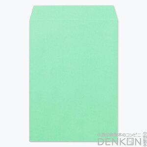 封筒 角2 カラー エメラルド 500枚 紙厚85 枠なし スミ貼 クラフトカラー ビビットカラー a4 角2封筒 角形2号封筒 カラー封筒 封筒角2 ふうとう A4封筒 事務封筒 A4が入る封筒 A4 a4封筒 郵便番号枠