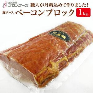 豚ロース ベーコン 1kg ブロック オリジナル 手作り ベーコンブロック 肉 塊 グルメ 加工肉 国内製造 冷凍 美味しい 【お取り寄せ】