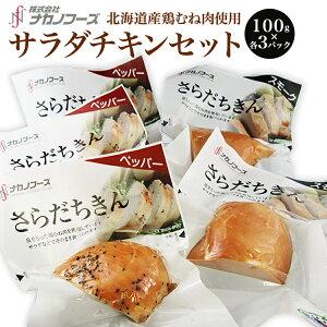 【北海道産】 若鶏手づくり サラダチキン (80g×各3パック) さらだちきん オリジナル ペッパー スモーク 冷凍 味付き おうちグルメ 美味しい 【お取り寄せ】