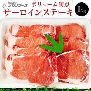 牛サーロイン 1kg 特価 サーロインステーキ 牛ステーキ肉 牛肉 加工肉 冷凍 バーベキュー 焼肉 キャンプ おかず 美味しい 【お取り寄せ】
