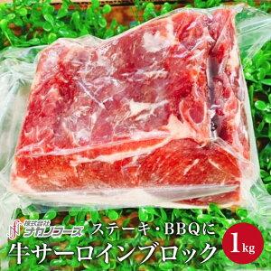 牛サーロイン 1kg ブロック 特価 牛ステーキ肉 牛肉 加工肉 冷凍 バーベキュー 焼肉 サーロインステーキ キャンプ おかず 美味しい 【お取り寄せ】