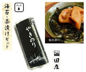 【お試し1セット 当店限定】 田庄海苔 田庄 高級 焼き海苔 ランク6(10枚入・1パック)全型10枚 1帖 バラ & 高級茶漬け 【梅 (1袋)】セット 板のり 茶づけ お茶漬け 焼きのり 海苔 おにぎり 寿