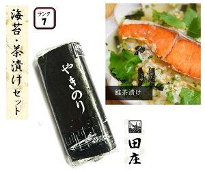 【当店でしか買えません】 田庄 高級 焼き海苔 田庄海苔 ランク7(10枚入・1パック)全型10枚 1帖 バラ & 高級茶漬け 【鮭 (1袋)】セット お試しセット 板のり 茶づけ お茶漬け 焼きのり 海苔