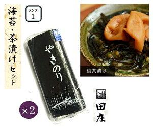 【ワンランク上の厳選セット】 田庄海苔 田庄 高級 焼き海苔 ランク1(20枚入・2パック)全型20枚 2帖 バラ & 高級茶漬け 【梅 (1袋)】セット板のり 茶づけ お茶漬け 焼きのり 海苔 おにぎり