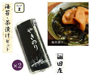 【当店でしか買えません】 田庄 高級 焼き海苔 田庄海苔 ランク2(20枚入・2パック)全型20枚 2帖 バラ & 高級茶漬け 【梅 (1袋)】セット お試しセット 板のり 茶づけ お茶漬け 焼きのり 海苔