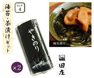 【ワンランク上の厳選セット】 田庄海苔 田庄 高級 焼き海苔 ランク4(20枚入・2パック)全型20枚 2帖 バラ & 高級茶漬け 【梅 (1袋)】セット板のり 茶づけ お茶漬け 焼きのり 海苔 おにぎり