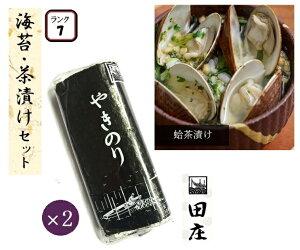 【当店でしか買えません】 田庄 高級 焼き海苔 田庄海苔 ランク7(20枚入・2パック)全型20枚 2帖 バラ & 高級茶漬け 【蛤 (1袋)】セット お試しセット 板のり 茶づけ お茶漬け 焼きのり 海苔