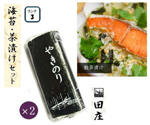 【ワンランク上の厳選セット】 田庄海苔 田庄 高級 焼き海苔 ランク3(20枚入・2パック)全型20枚 2帖 バラ & 高級茶漬け 【鮭 (1袋)】セット板のり 茶づけ お茶漬け 焼きのり 海苔 おにぎり