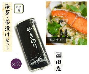 【当店でしか買えません】 田庄 高級 焼き海苔 田庄海苔 ランク4(20枚入・2パック)全型20枚 2帖 バラ & 高級茶漬け 【鮭 (1袋)】セット お試しセット 板のり 茶づけ お茶漬け 焼きのり 海苔