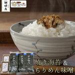 【即日発送】田庄やきのりランク1(10枚入・5パック)セット焼き海苔海苔寿司おにぎり用ギフト