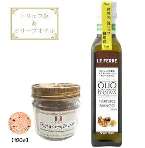 三ツ星ロイヤルトリュフ塩 100g (イタリア産 トリュフとヒマラヤ紅岩塩) ピンクソルト & レフェッレ フレーバード・オリーブオイル 白トリュフ風味 250ml (2種セット) イタリア産純度100% 世界の