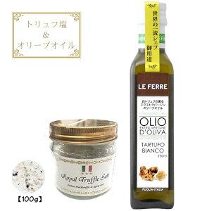 三ツ星ロイヤルトリュフ塩 100g (イタリア産 トリュフとまぼろしの熟成塩) & レフェッレ フレーバード オリーブオイル 白トリュフ風味 250ml (2種セット) イタリア産純度100% 世界の一流シェフ御