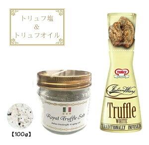 三ツ星ロイヤルトリュフ塩 100g (イタリア産 トリュフとまぼろしの熟成塩) & トルーチ(TURCI) イタリアンウェイ白トリュフ 40ml (2種セット)Royal Truffle Salt 黒トリュフ 大容量 国産塩 沖縄 トリュフ