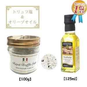 【トリュフセット】トリュフ塩 三ツ星ロイヤルトリュフ塩 100g (イタリア産 トリュフとまぼろしの熟成塩) & AAK(オーフス) トリュフ風味 オリーブオイル 125ml (2種セット) 黒トリュフ オリーブ