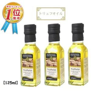 トリュフオイル AAK(オーフス) トリュフ風味 オリーブオイル 125ml(115g)3個セット イギリス産 白トリュフ オリーブオイル パスタ 高級食材 調味料 料理 美味しい 敬老の日 2021 送料無料【あす