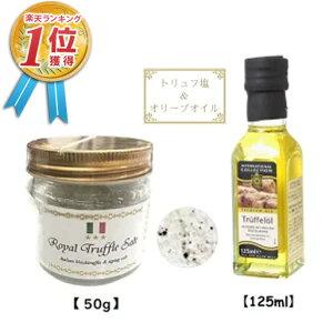 【トリュフ塩とトリュフオイルのセット】三ツ星ロイヤルトリュフ塩 50g (イタリア産 トリュフとまぼろしの熟成塩) & イギリス産 AAK(オーフス) トリュフ風味 オリーブオイル 125ml (2種セット)