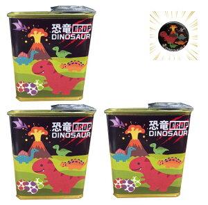 【当店でしか買えません】子供 が 喜ぶ お 菓子 恐竜ドロップ ソーダ味 85g ( 缶バッジ付き / 3個セット ) 飴 キャンディー 子供 男 男子 恐竜 ダイナソー 遠足 おみやげ 土産 グッズ 誕生日プレ