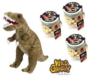 【当店でしか買えません】恐竜ボーロ 50g たまごボーロ(卵ボーロ)3個 & 恐竜 ぬいぐるみ WILD GRAPHY ワイルドグラフィ T-Rex ティラノサウルス (L) SA009 (2種・4点セット) TST おもちゃ セット 子供