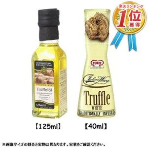 トリュフオイル AAK(オーフス) トリュフ風味 オリーブオイル 125ml & トルーチ(TURCI) イタリアンウェイ白トリュフ 40ml (2種セット) イギリス イタリア 白トリュフ オリーブオイル トリュフオイル
