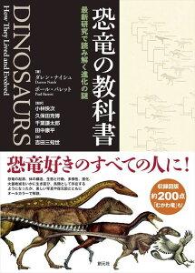 創元社 恐竜の教科書 最新研究で読み解く進化の謎 恐竜 地図 図鑑 本 書籍 子供 男 グッズ 誕生日 誕生日プレゼント 敬老の日 2021 送料無料