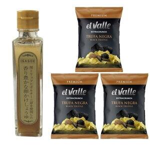 EL VALLE 高級 ポテトチップスと黒トリュフ 45g (3個) & 黒トリュフとポルチーニ茸を使用した 香り豊かな卵かけしょうゆ 150g (2種4個セット) スペイン イタリア産 黒トリュフ ポテチ プレミアム