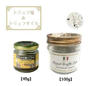 三ツ星ロイヤルトリュフ塩 100g (イタリア産 トリュフとまぼろしの熟成塩) & ウインタートリフ (トリュフオイル) 45g (2種セット) イタリア産 Royal Truffle Salt 黒トリュフ オリーブオイル 大容量