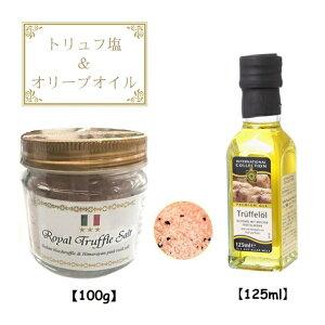 トリュフ塩とトリュフオイルのセット 三ツ星ロイヤルトリュフ塩 100g (イタリア産 トリュフとヒマラヤ紅岩塩) ピンクソルト & イギリス産 AAK(オーフス) トリュフ風味 オリーブオイル 125ml (2種