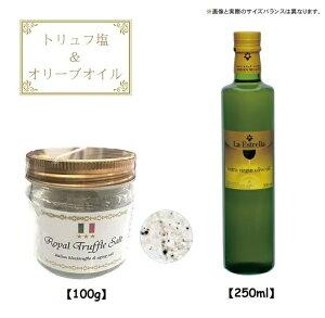 三ツ星ロイヤルトリュフ塩 100g (イタリア産 トリュフとまぼろしの熟成塩) & ラ・エストレラ エキストラバージンオリーブオイル 250ml (2種セット) イタリア産 Royal Truffle Salt 黒トリュフ オリー