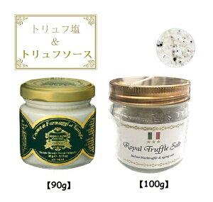 トリュフ塩とソースのセット 三ツ星ロイヤルトリュフ塩 100g (イタリア産 トリュフとまぼろしの熟成塩) & アクワラーニャタルトゥフィ チーズクリーム トリュフソース 90g (2種セット) 黒トリ