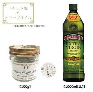 三ツ星ロイヤルトリュフ塩 100g (イタリア産 トリュフとまぼろしの熟成塩) & ボルゲス エキストラバージンオリーブオイル 1L (2種セット) イタリア産 Royal Truffle Salt 黒トリュフ オリーブオイル