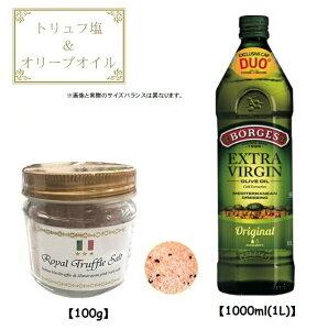 三ツ星ロイヤルトリュフ塩 100g (イタリア産 トリュフとヒマラヤ紅岩塩) ピンクソルト & ボルゲス エキストラバージンオリーブオイル 1L (2種セット) イタリア産 Royal Truffle Salt 黒トリュフ 大容