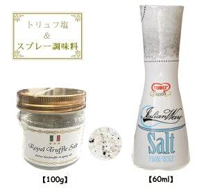 トリュフ塩 三ツ星ロイヤルトリュフ塩 100g (イタリア産 トリュフとまぼろしの熟成塩) & トルーチ(TURCI) イタリアンウェイソルト 60ml (2種セット) 黒トリュフ 大容量 国産塩 沖縄 トリュフソル
