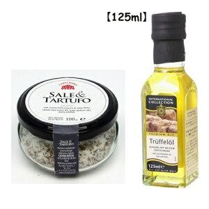 【即日発送 あす楽】トリュフ塩とトリュフオイルのセット イタリアンフレーバーソルト (カシーナロッサ) トリュフ 100g & AAK(オーフス) トリュフ風味 オリーブオイル 125ml (2種セット) 黒ト