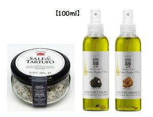トリュフ塩とトリュフオイルのセット イタリアンフレーバーソルト (カシーナロッサ) トリュフ 100g & マルケージ エキストラバージンオリーブオイル (黒トリュフ・白トリュフ) 各 100ml (3