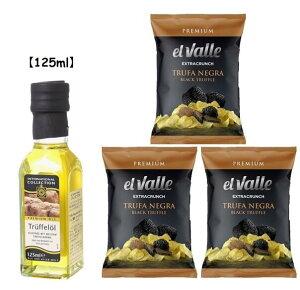 【即日発送 あす楽】トリュフ詰め合わせ EL VALLE 高級 ポテトチップスと黒トリュフ 45g (3個) & トリュフオイル AAK(オーフス) トリュフ風味 オリーブオイル 125ml (2種4個セット) スペイン イタリ