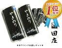 田庄 高級 焼き海苔 全7ランク 味比べセット(10枚入・7パック)全型70枚 7帖セット バラ 高級 焼き海苔 海苔 寿司 お…
