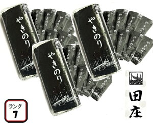 【贅沢すぎる海苔茶漬けつき 期間限定】田庄やきのり 新 ランク7 (10枚入・30パック)全型300枚 30帖 セット 高級 焼き海苔 海苔 寿司 おにぎり用 手巻き寿司 手巻きおにぎり 手土産 父の日