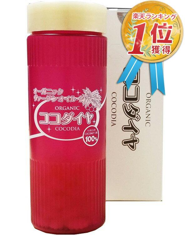 高陽社 ココダイヤ 160g (250粒入) オーガニックヴァージン ココナッツオイル ビタミン ミネラル 健康 ダイエット 中鎖脂肪酸 【あす楽】