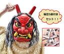 【あす楽/お父さんが活躍!鬼役セット】 福豆10袋付 新型 なまはげ お面 赤 マスク お祭り ハロウィン コスプレ コス…