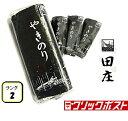 田庄やきのり ランク2 (10枚入・4パック)全型40枚 4帖 セット 高級 焼き海苔 海苔 寿司 おにぎり用 手巻き寿司 手巻…