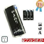 【即日発送】田庄やきのりランク3(10枚入・5パック)セット焼き海苔海苔寿司おにぎり用ギフト