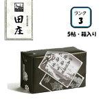 【5月中旬入荷予約】田庄高級焼き海苔(ランク3・箱入り)板のり10枚×5袋入焼きのり海苔寿司中元歳暮手土産ギフト
