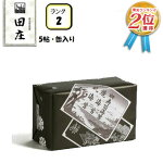 【5月中旬入荷予約】田庄高級焼き海苔(ランク2・缶入り)板のり10枚×5袋入焼きのり海苔寿司中元歳暮手土産ギフト