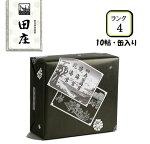 【5月中旬入荷予約】田庄高級焼き海苔(ランク4・缶入り)板のり10枚×10袋入焼きのり海苔寿司中元歳暮手土産ギフト