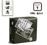 【5月中旬入荷予約】田庄高級焼き海苔(ランク7・缶入り)板のり10枚×10袋入焼きのり海苔寿司中元歳暮手土産ギフト