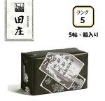 【5月中旬入荷予約】田庄高級焼き海苔(ランク5・箱入り)板のり10枚×5袋入焼きのり海苔寿司中元歳暮手土産ギフト