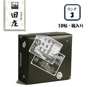 【5月中旬入荷予約】田庄高級焼き海苔(ランク3・箱入り)板のり10枚×10袋入焼きのり海苔寿司中元歳暮手土産ギフト