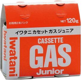 イワタニ カセットガス ジュニア 2本セット 【あす楽】