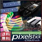 pixelstickピクセルスティック進化した光絵